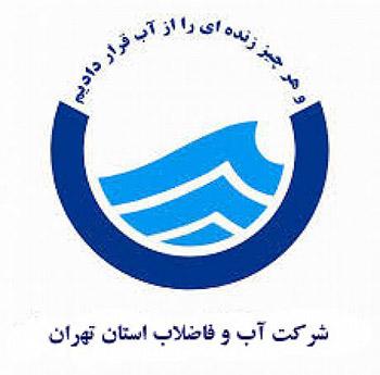 شرکت آب و فاضلاب استان تهران