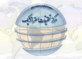مرکز تحقیقات استراتژیک مجمع تشخیص مصلحت نظام